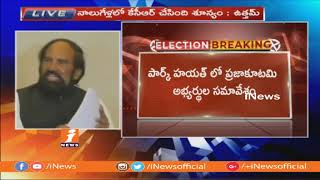 Uttam Kumar Reddy and L Ramana Press Meet | Discussion on Strategies To Defeat KCR | iNews - INEWS