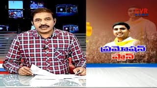 ప్రమోషన్ ప్లాన్ : YCP MP Sai Reddy Comments on Nara Lokesh | Lokesh President of TDP ? | CVR News - CVRNEWSOFFICIAL