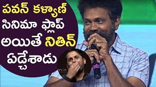 Director Sukumar Shares Unknown Incident About Nithin | Nithin Cried For Pawan Kalyan | TFPC - TFPC