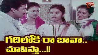 Rajendra Prasad Best Comedy Scenes From Appula Apparao | Telugu Comedy Videos | NavvulaTV - NAVVULATV