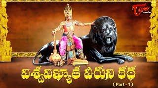 N T  Rama Rao Birth Anniversary Special | Viswa Vikyatha Nata Sarva Bhouma NTR Life History | Part 1 - TELUGUONE
