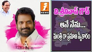 Srinivas Goud Takes Oath As Telangana Cabinet Minister | CM KCR | News - INEWS