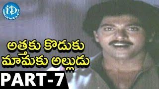Attaku Koduku Mamaku Alludu Full Movie Part 7 || Vinod Kumar, Roja, Divyavani || Chakravarthy - IDREAMMOVIES
