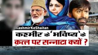 Taal Thok Ke: Why Mehbooba Mufti is silent over the killing of a 12-year-old boy by terrorists? - ZEENEWS