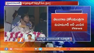 తెలంగాణ హోం శాఖ మంత్రిగా మహమూద్ అలీ | Mohammad Ali Appoint As Home Minister of Telangana | iNews - INEWS