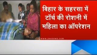 Shocking! Doctors operate woman in torch light in Bihar - ZEENEWS
