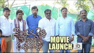 Na Koduku Pelli Jaragali Malli Malli movie launch - idlebrain.com - IDLEBRAINLIVE