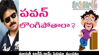 Is Pawan Kalyan Will Bend For That Sentiment? - MARUTHITALKIES1