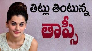 Taapsee draws flak for her comments on K Raghavendra Rao || #Taapsee || #ShameOnYouTaapsee - IGTELUGU