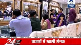 Festival of Dhanteras being celebrated with great fervour across country - ABPNEWSTV