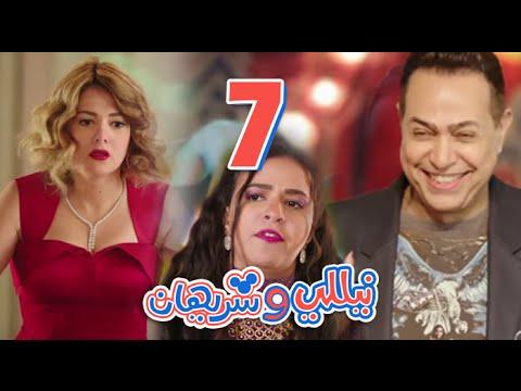 مسلسل نيللي وشريهان - الحلقه السابعه وضيف الحلقه