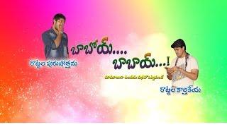 Baboi Babai new comedy Telugu Short film - YOUTUBE