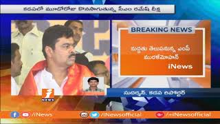 TDP MP CM Ramesh Hunger Strike For Kadapa Steel Factory Reaches To Third Day  | iNews - INEWS