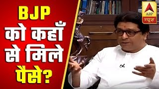 From where BJP is getting money to contest election, asks Raj Thackeray - ABPNEWSTV