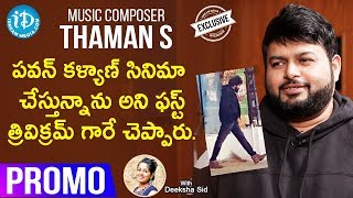 Thaman S Interview Promo | Talking Movies with iDream | Pawan Kalyan | Allu Arjun | Deeksha Sid - IDREAMMOVIES
