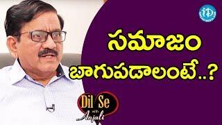 సమాజం బాగుపడాలంటే..? - Rtd IPS Ravulapati Seetharama Rao | Dil Se With Anjali - IDREAMMOVIES