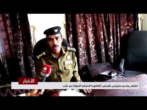 اعتراض وتدمير صاروخين باليستيين أطلقتهما المليشيا الحوثية نحو مأرب
