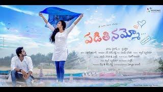 Padithinammo Short Film || Telugu shortfilm 2017 || Directed by- Shanmukha anand - YOUTUBE