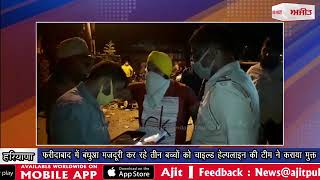 video : फरीदाबाद में बंधुआ मजदूरी कर रहे तीन बच्चों को चाइल्ड हेल्पलाइन की टीम ने कराया मुक्त