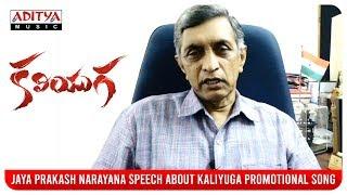 Jaya Prakash Narayana About Kaliyuga Promotional Song | M A Tirupathi - ADITYAMUSIC