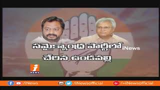 Congress Plan To Bring Back Undavalli Arun Kumar and Harsha Kumar Into Party in Uttarandhra | iNews - INEWS
