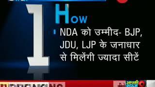 5W1H: Bihar NDA releases list of constituencies for Lok Sabha poll - ZEENEWS