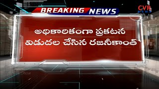 Not to contest in Lok Sabha Elections, says Rajinikanth   CVR News - CVRNEWSOFFICIAL