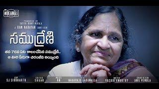 Samudreni Short film 4K | Ram Narayan | Wide Angle Pictures | Short film | #hullchallvideos - YOUTUBE