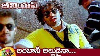 Genius Telugu Movie Songs | Ambani Alludaina Video Song | Havish | Ashwin | Sanusha | Mango Music - MANGOMUSIC