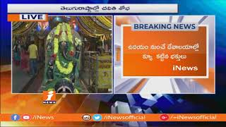 Vinayaka Chaturthi Festival Celebrations In Secunderabad | Report From Temple | iNews - INEWS