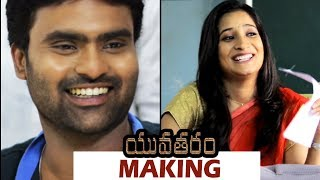 Yuvataram Movie Making | Myank | Santoshi Sharma | Siva Pakanati | TFPC - TFPC