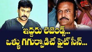 ఇద్దరు లెజెండ్స్..ఒళ్ళు గగుర్పొడిచే ఫైట్..| Chiranjeevi and Mohan Babu Ultimate Scene | TeluguOne - TELUGUONE
