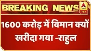 It's possible Modi ji has constituted his own PAC in PMO: Rahul Gandhi - ABPNEWSTV