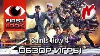 Saints Row 4 - Обзор игры