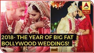 2018- The year of big fat Bollywood weddings! - ABPNEWSTV