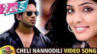 Dear Telugu Movie Songs | Cheli Nannodili Video Song | Bharath | Rima Khalingal | Mango Music - MANGOMUSIC