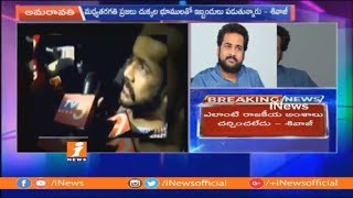 Hero Shivaji Meets CM Chandrababu Over Chukkala Lands Issue | iNews - INEWS