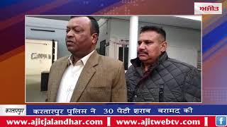 करतारपुर पुलिस ने  30 पेटी शराब  बरामद की