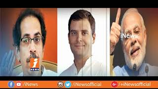 Shiv Sena and BJP Friendship Into Trouble After Uddhav Praises Rahul Gandhi | Spot Light | iNews - INEWS