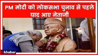 Subhash Chandra Bose anniversary: PM नरेंद्र मोदी को लोकसभा चुनाव से पहले याद आए नेताजी - ITVNEWSINDIA