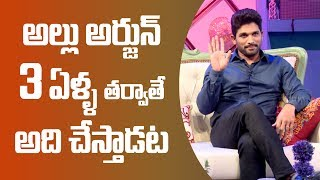 Allu Arjun will do it only after 3 years || #AlluArjun || Stylish Star || DJ Duvvada Jagannadham - IGTELUGU