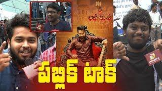 Jai Lava Kusa Public Talk - Response    #JaiLavaKusa    #NTR    Indiaglitz Telugu - IGTELUGU