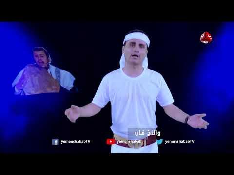 اغنية قولوا لأهل امكهف    عاكس خط 6   محمد الربع