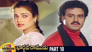 Bhargava Ramudu Telugu Full Movie HD | Balakrishna | Vijayashanti | Part 10 | Mango Videos - MANGOVIDEOS