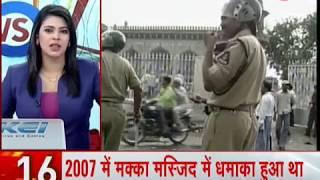 Headlines: Judge Ravindra Reddy who acquitted all accused in Mecca Masjid blast case resigns - ZEENEWS