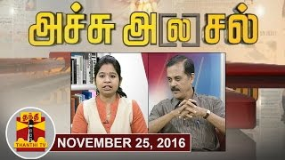 Achu A[la]sal 25-11-2016 Trending Topics in Newspapers Today | Thanthi TV Show