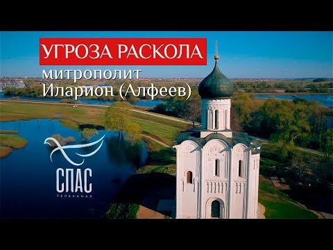 Митрополит Волоколамский Иларион: За это вероломное деяние Варфоломей ответит на суде Божием