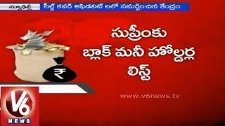 Central government submitted Black Money holders list to Supreme Court - V6NEWSTELUGU