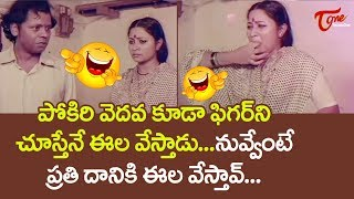 Suthivelu And Sri Lakshmi Comedy Scenes | Telugu Comedy Videos | NavvulaTV - NAVVULATV