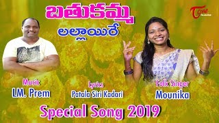 Bathukamma Lallaire Song | Latest Bathukamma Song 2019 | Folk Singer Mounika | L M Prem | TeluguOne - TELUGUONE